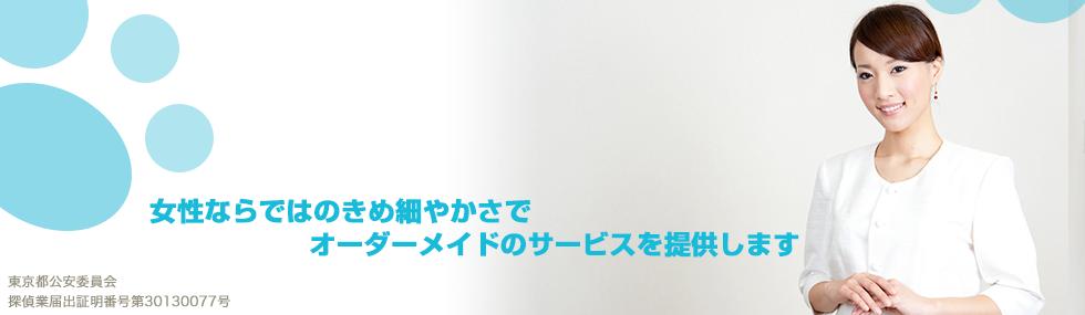 サポートワン 東京の便利屋